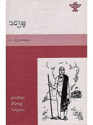 Sarvajna (Telugu)