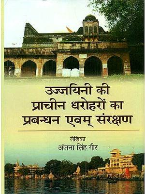 उज्जयिनी की प्राचीन धरोहरों का प्रबंधन एवम् संरक्षण - Management and Conservation of Ancient Heritage of Ujjayini