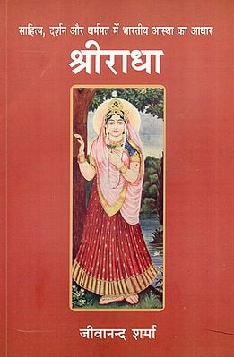 श्रीराधा - Shri Radha (The Basis of Indian Faith in Literature, Philosophy and Religion)