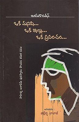 Oka Manishi Oka Illu Oka Prapancham (Telugu)