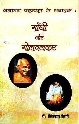 सनातन परम्परा के संवाहक- गाँधी और गोलवलकर - Conductors of Sanatan Tradition - Gandhi and Golwalkar