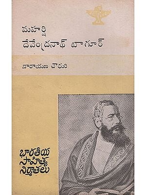 Maharshi Devendranatha Tagore : An Old and Rare Book (Telugu)
