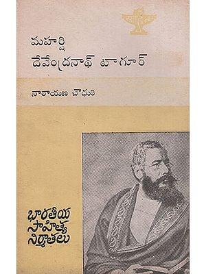 Maharshi Devendranatha Tagore : An Old and Rare Book (Telugu)