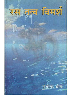 रस तत्व विमर्श - Rasa Tatva Vimarsh