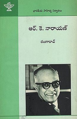 R.K. Narayan (Telugu)