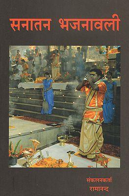 सनातन भजनावली - Sanatan Bhajnavali