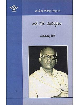 R.S. Sudarshanam (Telugu)