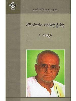 Gadiyaram Ramakrishna Sharma (Telugu)