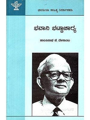 Bhavani Bhattacharya- Shanthinath K Desai's Monography (Kannada)