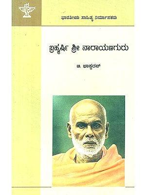Brahmarshi Sree Narayana Guru- T. Bhaskaran's Monograph (Kannada)