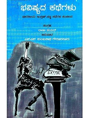 Bhavishyada Kathegalu- A Collection of Contemporary Indian Stories (Kannada)