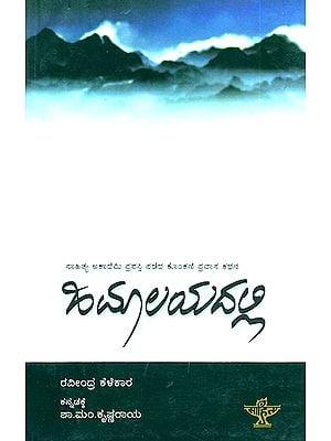 Himalayadalli- Ravindra Kelekar's Award Winning Konkani Travelogue 'Himalayant' (Kannada)