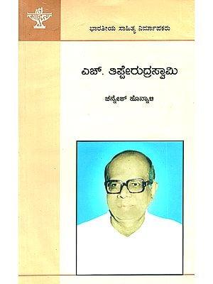 H. Tipperudraswamy- A Monograph (Kannada)