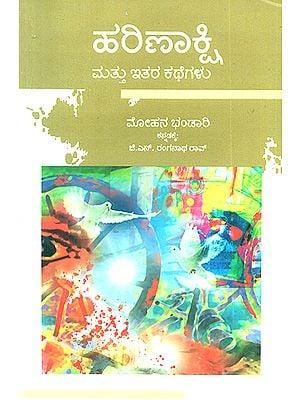 Harinakshi Mattu Itara Kathegalu- Mohan Bhandari's Award Winning Short Stories 'Moon di Ankh' (Kannada)