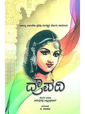 Draupadi- Lakshmi Prasad's Award Winning Telugu Novel 'Draupadi' (Kannada)