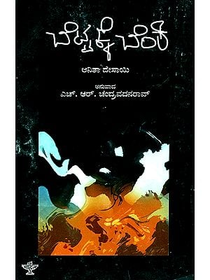 Bettakke Benki- Anita Desai's Award Winning English Novel 'Fire On The Mountain' (Kannada)