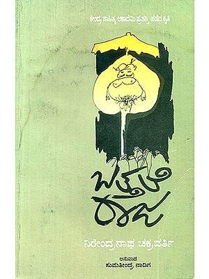 Battale Raja- Award Winning Bengali Poems 'Ulanga Raja' (Kannada)