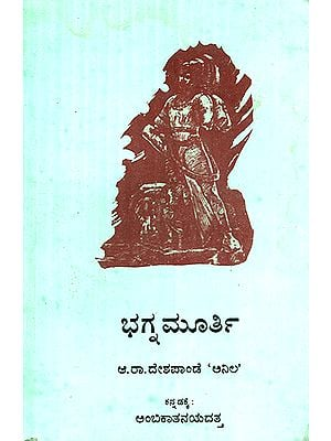 Bhagnamurthy- A Poem in Kannada (An Old and Rare Book)