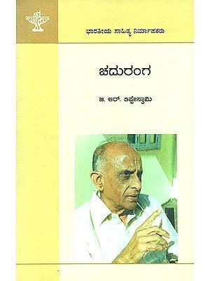 Chaduranga- A Monograph (Kannada)