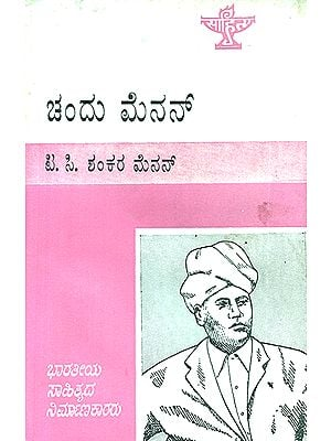 Chandu Menon- A Monograph in Kannada (An Old and Rare Book)