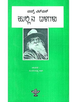 Hullina Dalagalu- 101 Selected Poems from Walt Whitman's Leaves of Grass (Kannada)