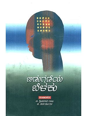 Bidugadeya Belaku- An Anthology of Selected Poems (Kannada)