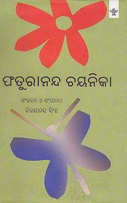 Faturananda Chayanika (Oriya)