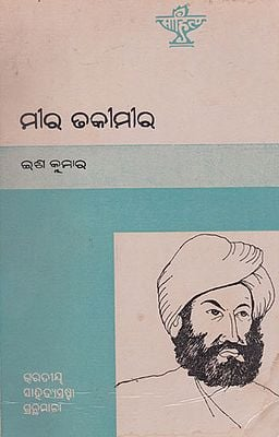 Mir Taqi Mir (An Old and Rare Book in Oriya)