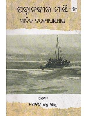 Padmanadeera Majhi (Oriya)