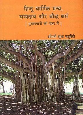 हिन्दू धार्मिक ग्रन्थ, सम्प्रदाय और बौद्ध धर्म ( मुसलामानों की नज़र में) - Hindu Religious Granth, Community and Buddha Dharma in the Eyes of Muslims