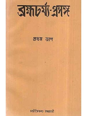 Brahmacharya Prasanga- Part- 1 in Bengali (An Old and Rare Book)