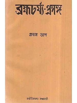 Brahmacharya Prasanga- Part- 1 in Bengali (An Old and Rare Book)
