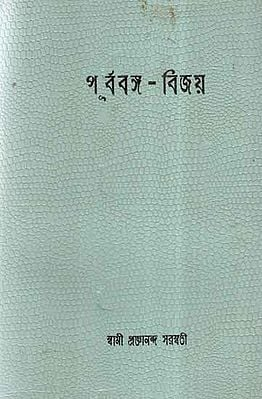 Purbabanga Vijay in Bengali (An Old and Rare Book)