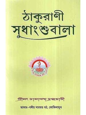 Thakurani Sudhang Shubala (Bengali)