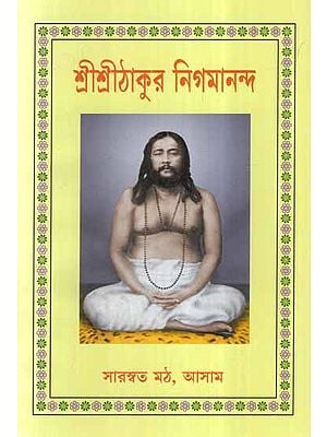 Sri Sri Thakur Nigmananda