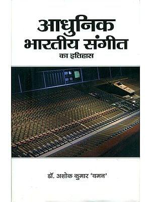 आधुनिक भारतीय संगीत का इतिहास - History of Modern Indian Music
