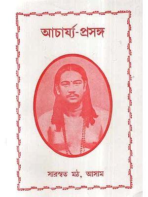 Acharya Prasanga (Bengali)