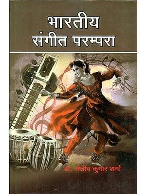 भारतीय संगीत परम्परा - Indian Music Tradition