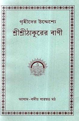 Grihider Uddeshye Sri Sri Thakurer Vani (Bengali)