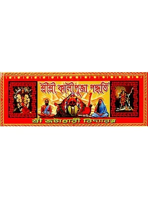 Sri Sri Kali Puja Paddhati (Bengali)