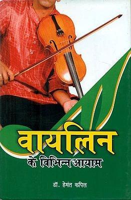 वायलिन के विभिन्न आयाम - Multi Dimensional Use of Violin