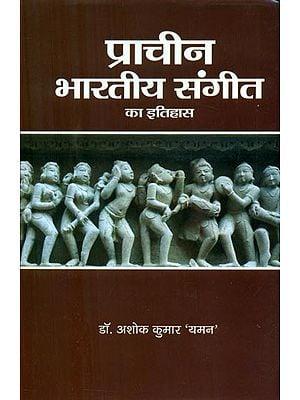 प्राचीन भारतीय संगीत का इतिहास - History of Ancient Indian Music