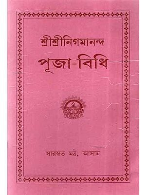 Sri Sri Nigmananda Puja - Vidhi in Bengali (An Old and Rare Book)