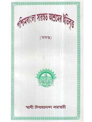 Paschim Bangla Saraswat Ashramer Itibritta (Bengali)