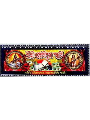Sri Saraswati Puja Paddhati (Bengali)