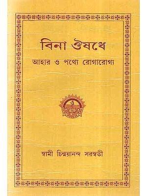 Bina Aushadhe- Ahara Pathye Rogarogya