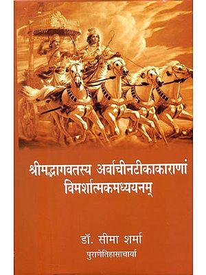 श्रीमद्भागवतस्य अर्वाचीनटीकाकाराणां विमर्शात्मकमध्ययनम् - A Study of Modern Commentaries on The Srimad Bhagavatam