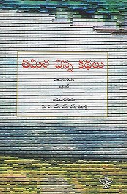Tamila Chinna Kathalu : Tamil Short Stories Vol- 2 (Telugu)