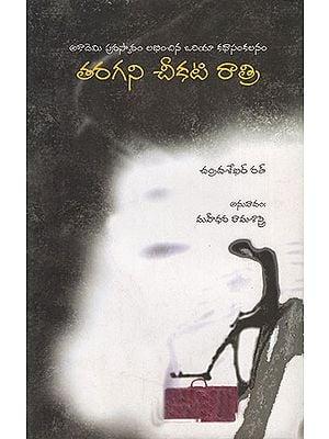 Taragani Chikati Ratri (Telugu)