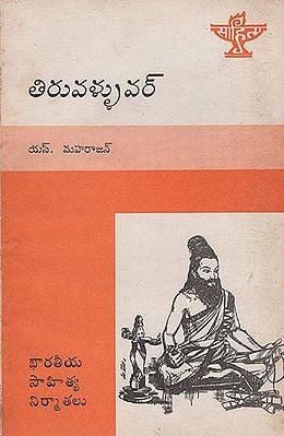 Thiruvalluvar : An Old and Rare Book (Telugu)